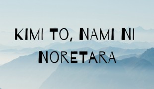Kimi to, Nami ni Noretara: ecco il primo trailer del nuovo film di Masaaki Yuasa