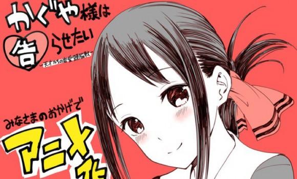 Kaguya-sama: Love is War diventa una serie anime